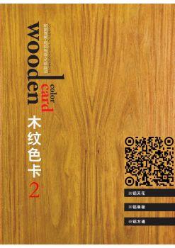 金属幕墙天花-木纹色卡2电子宣传册