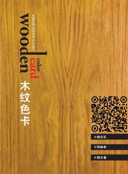 铝板幕墙天花-木纹色卡电子画册