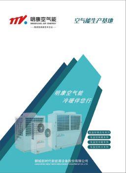 明康空气能产品画册 电子杂志制作平台