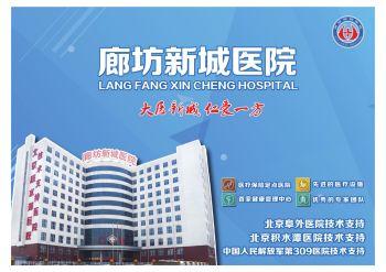 廊坊新城医院宣传手册
