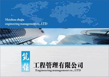 筑佳企业宣传画册 (1)