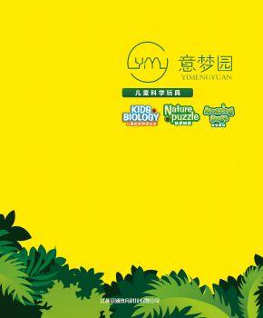 江苏意涵教育科技有限公司-意梦园儿童科学玩具画册 电子书制作软件