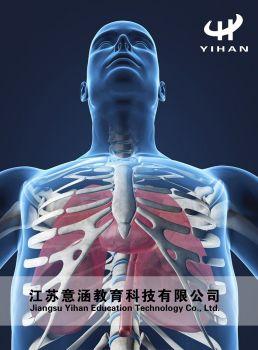 江苏意涵教育科技有限公司-人体模型,电子期刊,电子书阅读发布