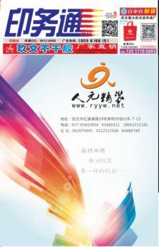 第八期印务通图文快印版宣传画册