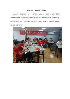 第二批职业店长岗位认证第一次面授通讯稿--李艳宣传画册