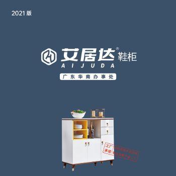 2021艾居达鞋柜电子画册
