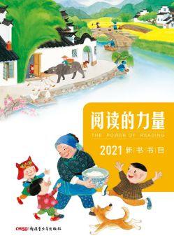 新疆青少年出版社2021书目电子画册 电子书制作软件