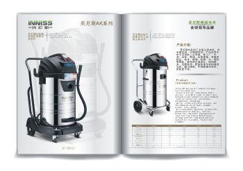 英尼斯工业吸尘器全品系列,翻页电子画册刊物阅读发布