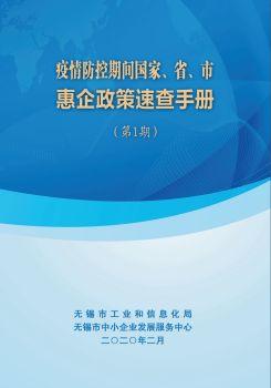 无锡市惠企政策速查手册(第1期)