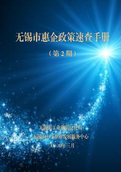 无锡市惠企政策速查手册(第2期)