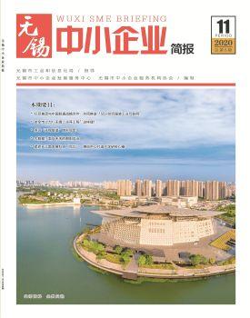 2020第6期11月刊