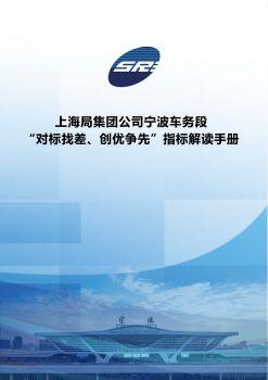 上海局集团公司宁波车务段 对标找差、创优争先 创建指导手册