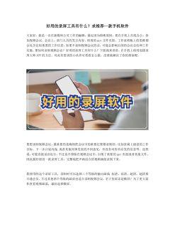 好用的录屏工具有什么?求推荐一款手机软件电子书