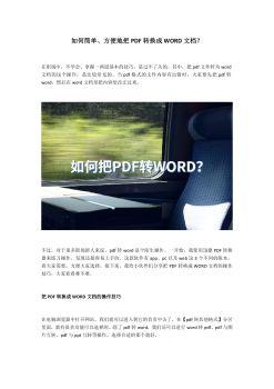 如何简单、方便地把PDF转换成WORD文档?电子书