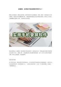 求推荐:实用的手机录屏软件用什么?电子刊物