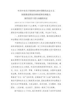 中共中央关于坚持和完善中国特色社会主义制度 推进国家治理体系和治理能力现代化若干重大问题的决定电子宣传册