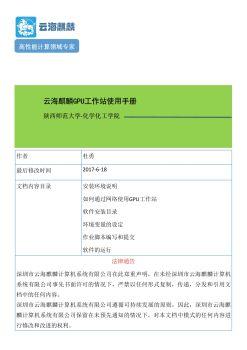云海麒麟GPU工作站使用手册-陕西师范化学化工学院