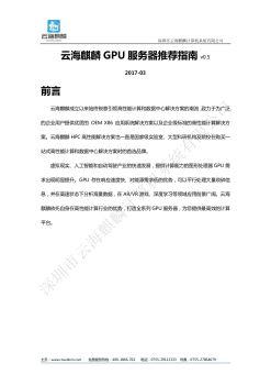 云海麒麟GPU服务器推荐指南(v0.5)电子杂志