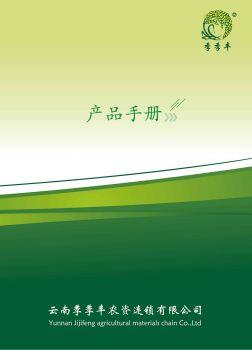 季季丰产品手册3.2,电子书免费制作 免费阅读