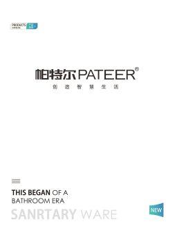帕特爾衛浴2020年最新電子畫冊,電子畫冊,在線樣本閱讀發布