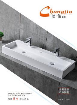 长佳卫浴2018年度最新电子画册