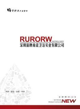 箭牌尚瓷卫浴2017年最新电子画册