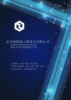 北京海頤威工程技術有限公司宣傳冊