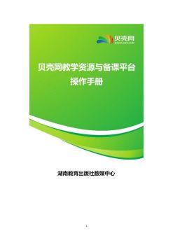 贝壳网教学资源与备课平台操作手册2.0