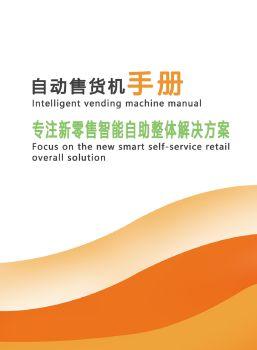 自动售货机手册