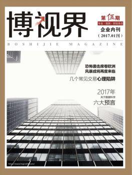 华中博盈《博视界》财经杂志—第5期,在线电子杂志,期刊,报刊