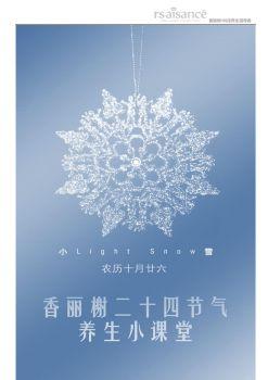 香麗榭24節氣養生——小雪小學堂 電子雜志制作平臺
