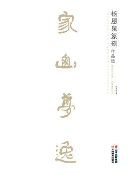 家山梦逸---杨恩泉篆刻选电子刊物