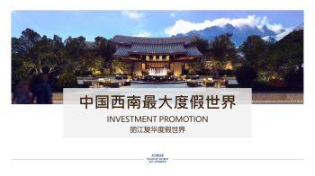 丽江复华度假世界酒店电子宣传册