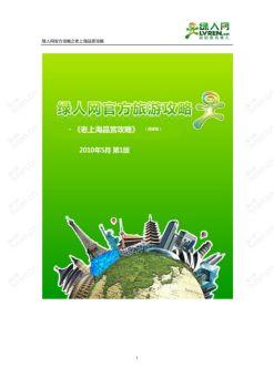 老上海品赏电子杂志