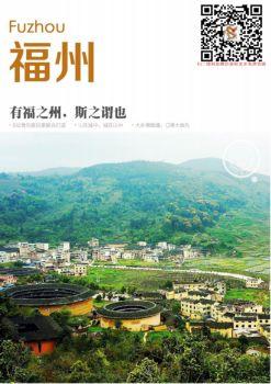福州旅游攻略宣传画册