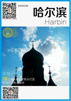 哈尔滨旅游攻略电子刊物
