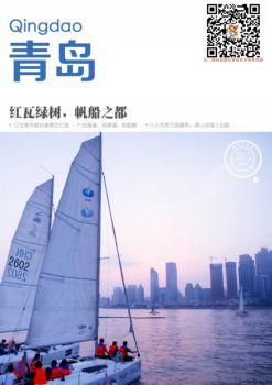 青岛旅游攻略电子杂志