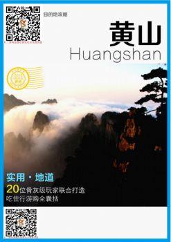 黄山旅游攻略电子书