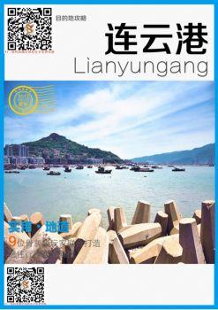 连云港旅游攻略宣传画册