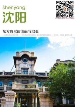 沈阳旅游攻略电子宣传册