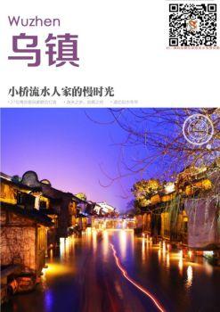 乌镇旅游攻略电子画册