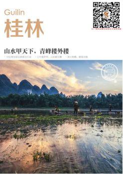 桂林旅游攻略电子宣传册