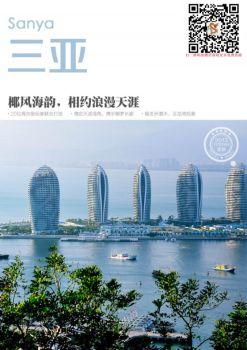 三亚旅游攻略电子宣传册