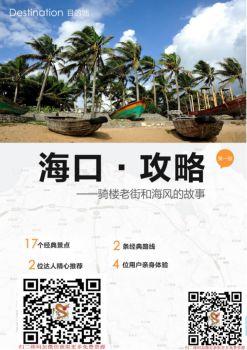 海口旅游攻略电子杂志