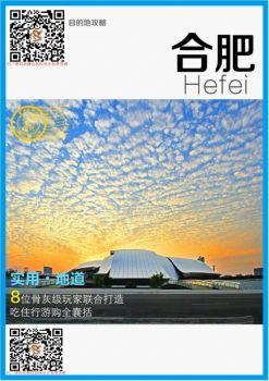 合肥旅游攻略电子杂志