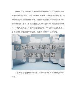 PDF文件能修改么,怎么在PDF中添加图片