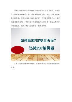 PDF文件制作工具,PDF怎么添加页面