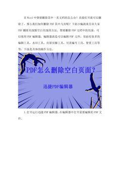 PDF中的空白页面怎么删除,PDF页面删除技巧宣传画册