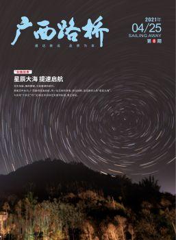 星辰大海  提速启航——广西路桥月刊第8期