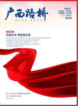 壮丽五年 昂首再出发——广西路桥月刊第4期,在线数字出版平台